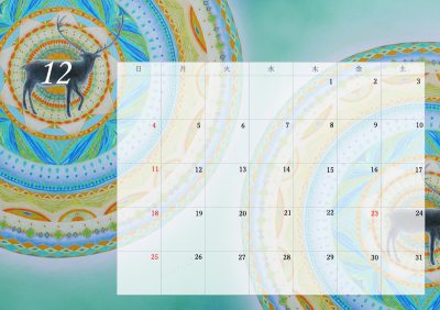 カレンダー 無料配布 12月