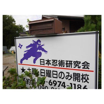 忍術学院 忍者