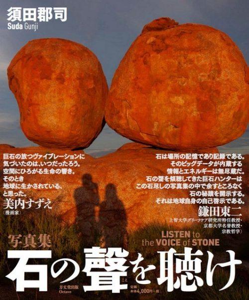 石の語りべ 須田郡司 巨石ハンター