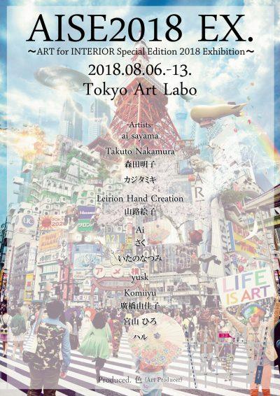 AISE2018EXpos 東京 企画展