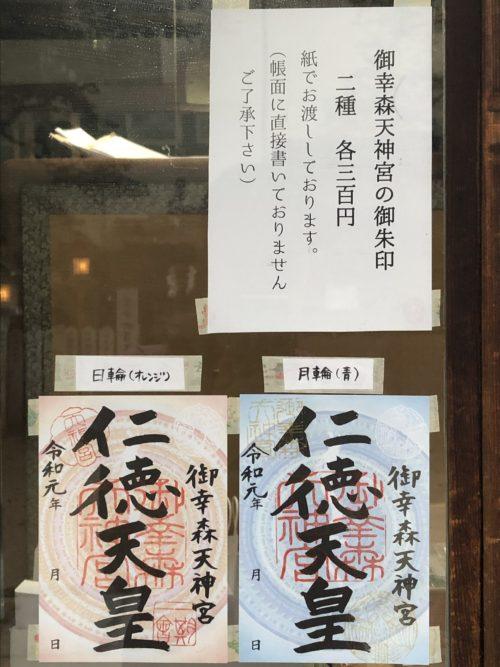 御朱印 大阪 神社