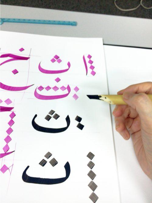 アラビア書道 イスラム