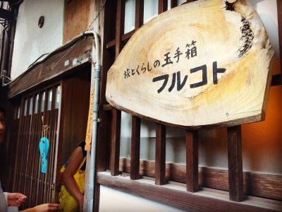 画像 奈良 フルコト