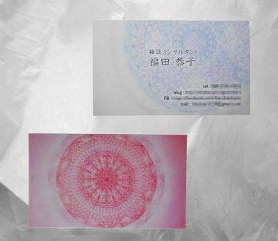 名刺 制作 モニター 紋様色彩画