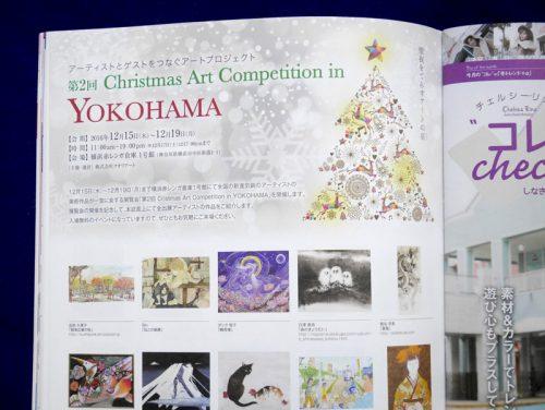 クリスマス 企画展 展示 横浜