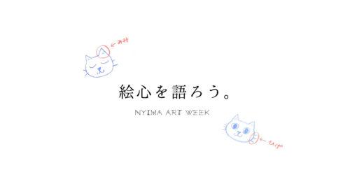 ニマアートウィーク 桃谷 グループ展