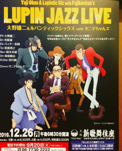 ルパン コンサート ライブ 大野