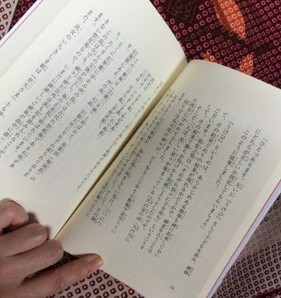 古事記 本