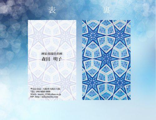 イスラム 紋様 名刺