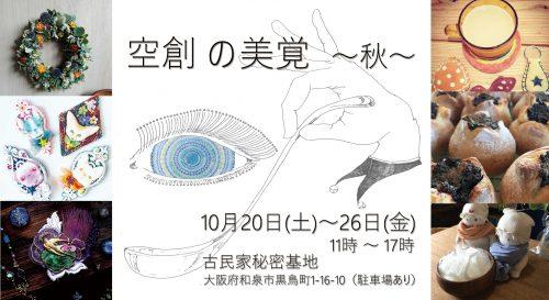空創の美覚 グループ展 南大阪